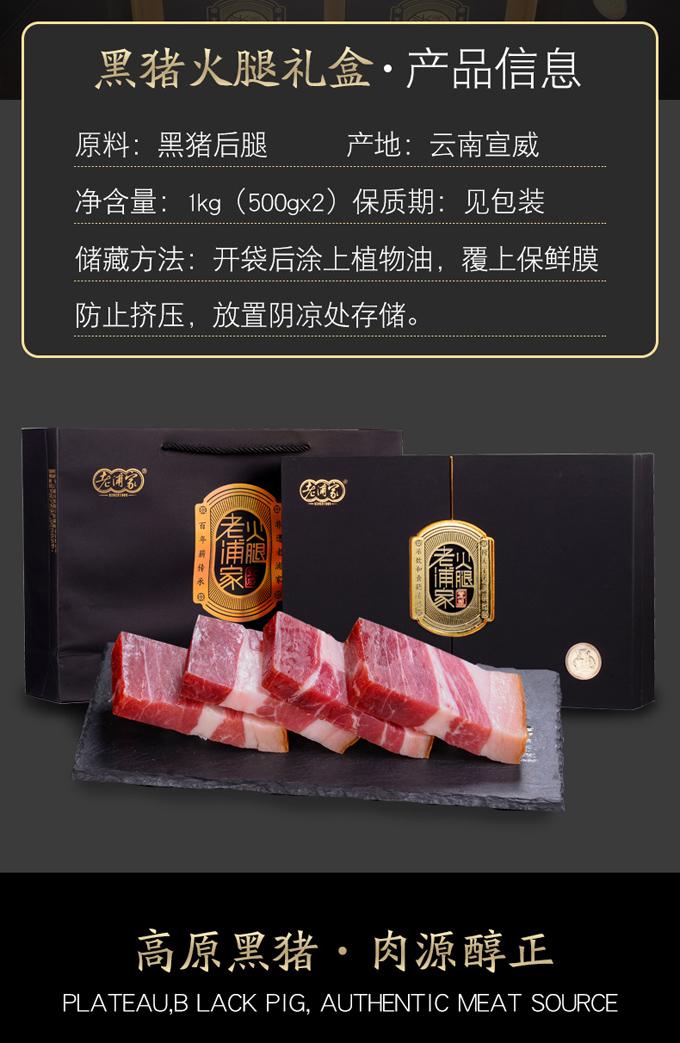 1000克黑猪三年火腿礼盒说明