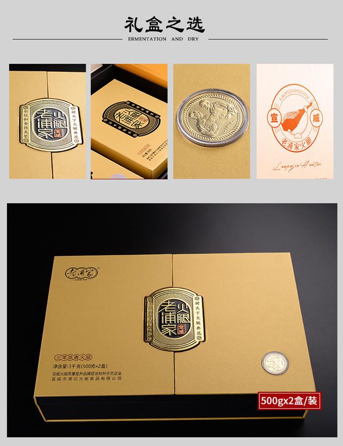 1000克陈香火腿礼盒展示