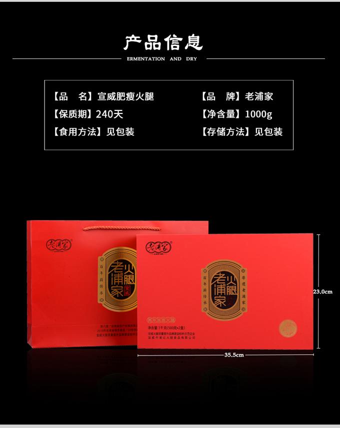 1000克浓香火腿红色礼盒说明