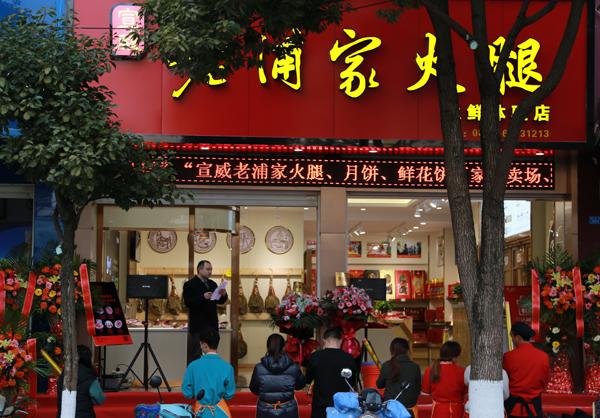 宣威老浦家火腿前福路生鲜体验店成功盛大开业