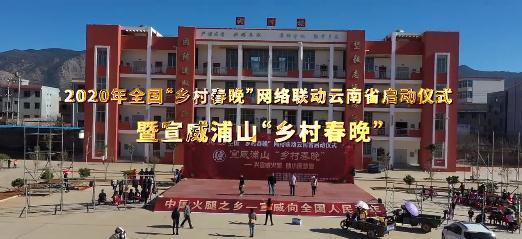 2020全国乡村春晚宣威浦山村举办