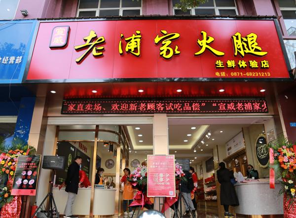 广福路店成功开业