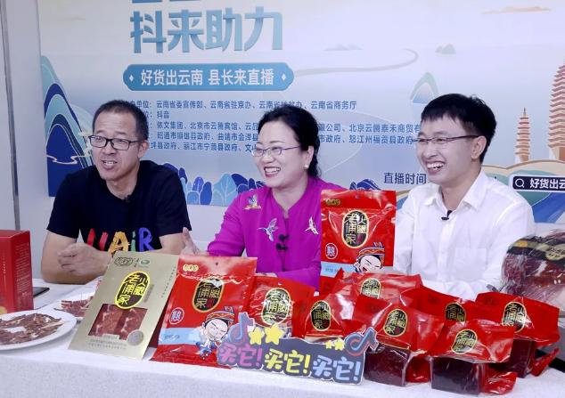 俞敏洪、夏华与钟副市长直播现场
