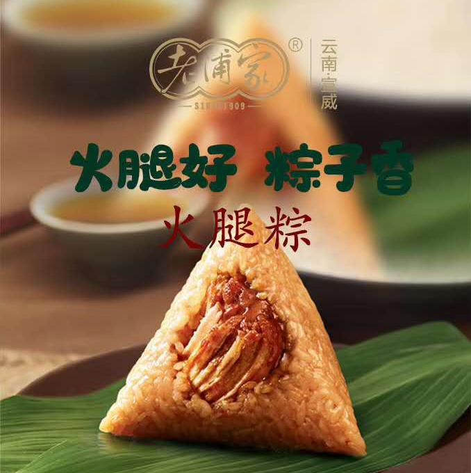 火腿鲜肉粽