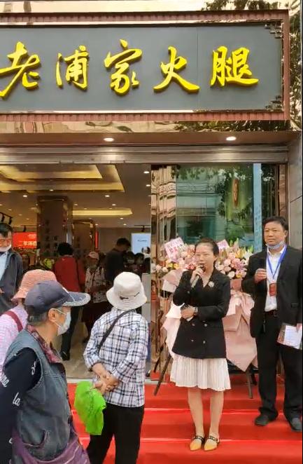 老浦家白龙路店宣威火腿开业