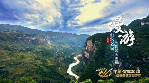 2020宣威火腿美食文化旅游节