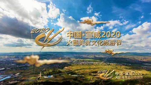 宣威(2020)火腿美食文化旅游节即将启幕