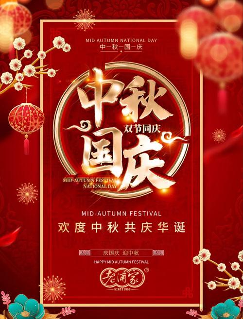 迎中秋庆国庆,老浦家为浦山村70岁以上的229位老人送上中秋祝福