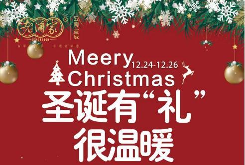 """老浦家圣诞有""""礼""""更温暖"""