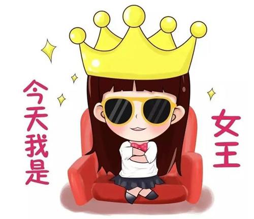 今天我是女王