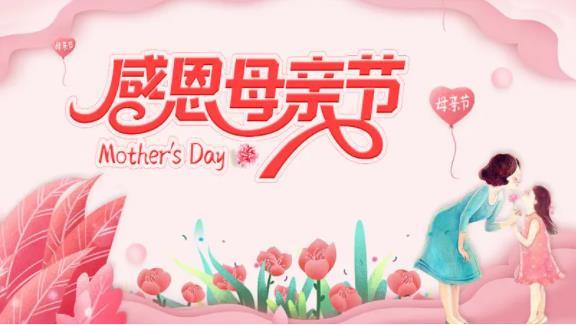 特别的爱送特别的礼——亚搏视频下载母亲节请妈妈们看电影