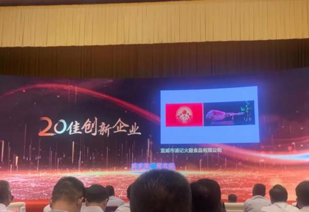 """亚搏视频下载喜获云南省绿色食品""""20佳创新企业""""称号"""