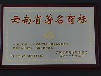 云南省著名商标