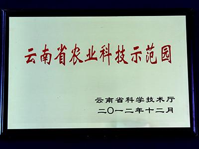 云南省农业科技示范园